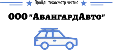 АвангардАвто